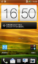 HTC One ST (T528t) ROM 移动版 官方卡刷包